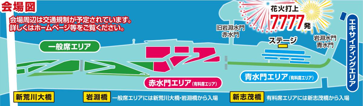 北区花火会会場マップ