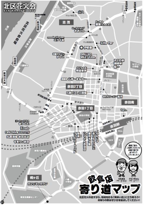 寄り道マップ